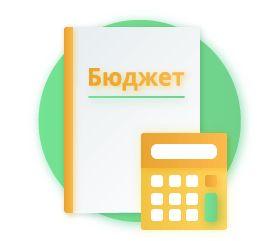 <span>Бюджетирование</span>