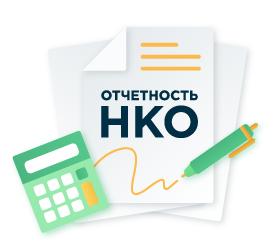<span>Отчетность НКО</span> в Минюст